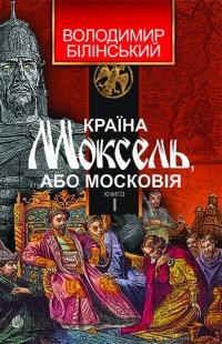 Країна Моксель, або Московія:  Кн. 1