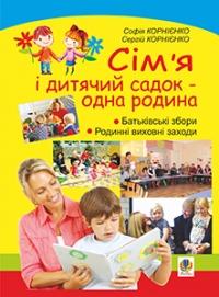 Сім'я і дитячий садок — одна родина: навчально-методичний посібник