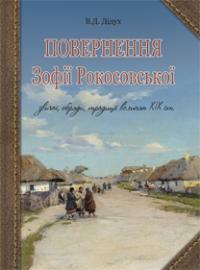Повернення Зофії Рокосовської. Powrόt Zofji Rokossowskiej
