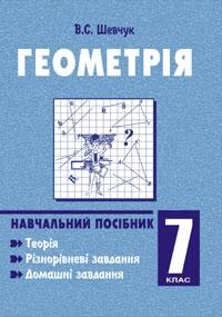 Геометрія 7 клас. Навчальний посібник