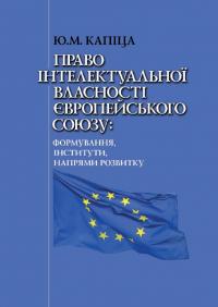 Право інтелектуальної власності Європейського Союзу: форму вання, інститути, напрями розвитку