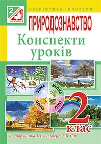 Природознавство: конспекти уроків. 2 клас