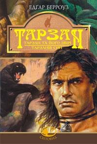 Тарзан: Тарзан та його звірі. Тарзанів син. Романи