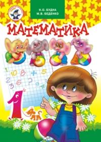 Математика 1 клас. Підручник