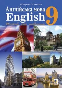 Англійська мова (5-й рік навчання). Підручник для 9 класу
