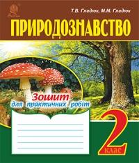 Природознавство : зошит для практичних робіт : 2 кл