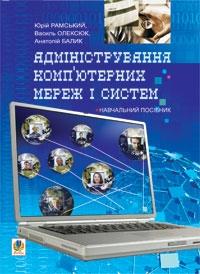 Адміністрування комп'ютерних мереж та систем