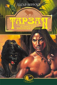 Тарзан, годованець великих мавп. Поверненння Тарзана. Романи