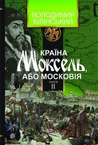 Країна Моксель, або Московія: Кн. 2