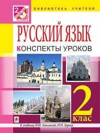 Уроки русского языка. Пособие для учителя. 2 класс