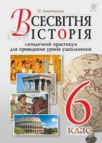 Всесвітня історія. Методичний практикум. 6 клас