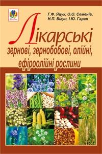 Лікарські зернові, зернобобові, олійні, ефіроолійні рослини