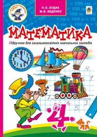 """""""Математика"""" підручник для 4 класу. Електронна складова підручника"""