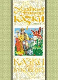Українські народні казки. Книга 9: Казки Буковини