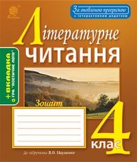 Літературне читання. Робочий зошит 4 кл. до підручника Науменко В.О. За оновленою програмою
