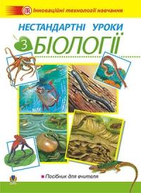 Нестандартні уроки з біології: Посібник для вчителя