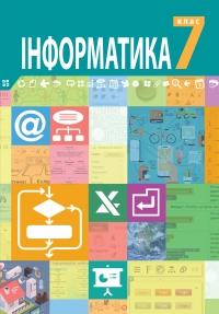 """""""Інформатика"""" підручник для 7 класу (Електронна складова)"""