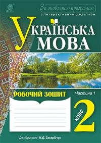 Українська мова. Робочий зошит. 2 кл. в  2 ч. Ч.1 до підруч. Захарійчук.  За оновленою програмою