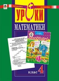 Математика. 4 клас. Конспекти уроків. Посібник для вчителя