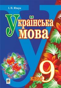 Українська мова. Підручник для 9 класу