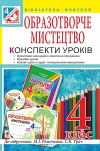 Уроки образотворчого мистецтва. Посібник для вчителя. 4 клас