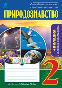 Природознавство. Робочий зошит 2 кл. до підруч. Гільберг Т.Г. За оновленою програмою