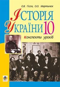 Історія України. 10 клас. Конспекти уроків