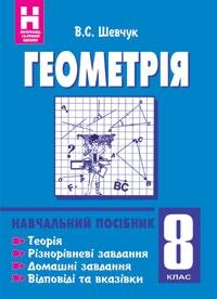 Геометрія 8 клас. Навчальний посібник