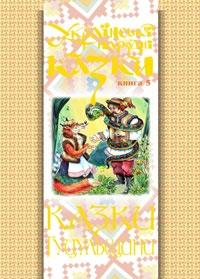 Українські народні казки: Книга 5: Казки Гуцульщини
