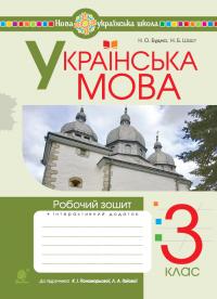 Українська мова : робочий зошит : 3 кл.