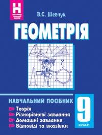 Геометрія 9 клас. Навчальний посібник