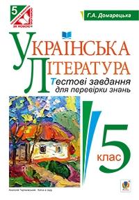 Українська література. Тестові завдання для перевірки знань 5 клас