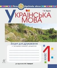 Українська мова. Зошит для друкування. 1 клас. До підручника М.І. Чумарної