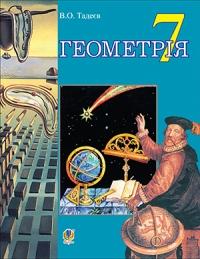 """""""Геометрія"""" підручник для 7 класу. Електронна складова підручника"""