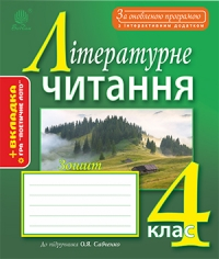 Літературне читання. Робочий зошит 4 кл. до підр. О.Я. Савченко. За оновленою програмою