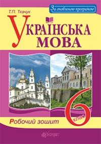 Українська мова. Робочий зошит. 6 кл.