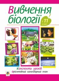 Вивчення біології у 11 класі. Конспекти уроків