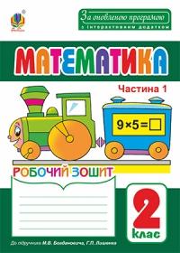 Математика. Робочий зошит. 2 кл. Ч. 1. до підр. Богдановича, Лишенка. За оновленою програмою