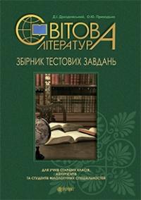 Світова література. Збірник тестових завдань