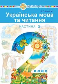 """""""Українська мова та читання"""" підручник для 2 класу закладів загальної середньої освіти (у 2-х частинах). Ч.2"""