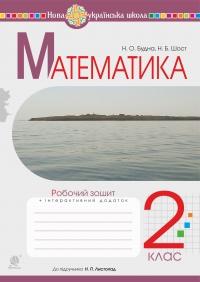 Математика. 2 клас. Робочий зошит (до підручника Листопад Н.П.) НУШ