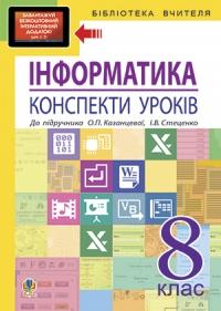 Інформатика. Конспекти уроків. 8 клас