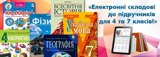 «Електронні складові до підручників для 4 та 7 класів! »