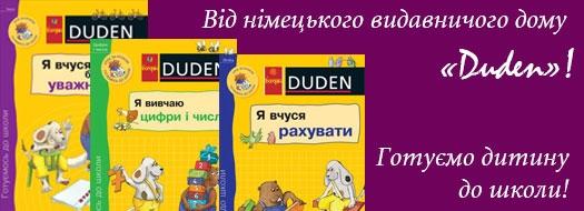 Від німецького видавничого дому «Duden»!  Готуємо дитину до школи!