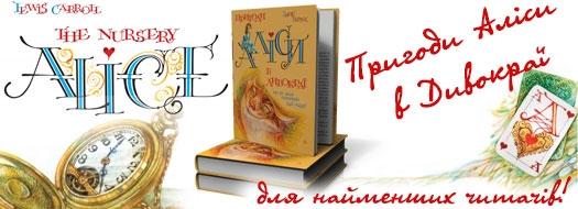 Пригоди Аліси в дивокраї для найменших читачів!